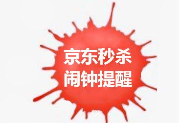 京東品牌秒殺鬧鐘提醒影響排名嗎?