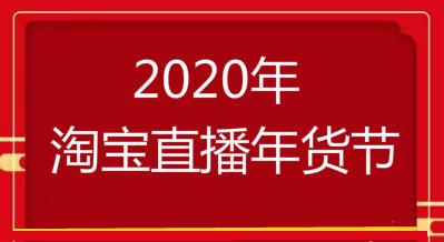 2020年淘寶直播年貨節玩法及總裁飯局規則