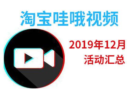 淘寶哇哦視頻2019年12月活動匯總