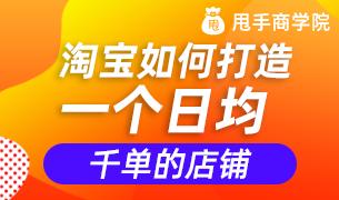 今晚直播淘宝日均千单店铺黑技巧!