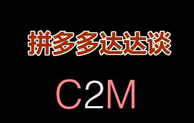 """早报:拼多多达达谈""""C2M""""形式 邮政开药店了"""