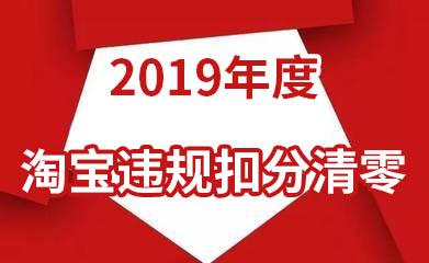 2019年度淘宝背规扣分清零解释来了!
