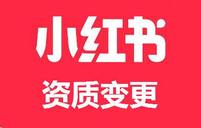 入驻小红书商号天资有变革,克期失效!