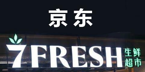 """早报:京东7FRESH""""七范儿""""面世 美团录用李树斌为副总裁"""