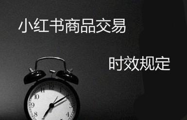 小红书商品交易时效规定,1月1日失效!