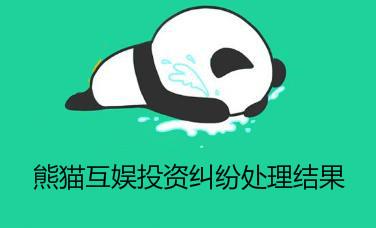 早报:熊猫互娱投资胶葛处理成果 亚马逊假日购物送货量创记载