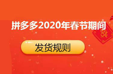 查收啦!拼多多2020年春节时代发货规矩