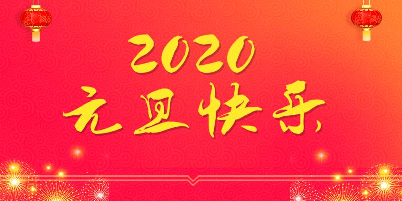2020年甩手團隊元旦放假通知