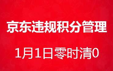 京东背规积分担理修订,及1月1日零时清零!
