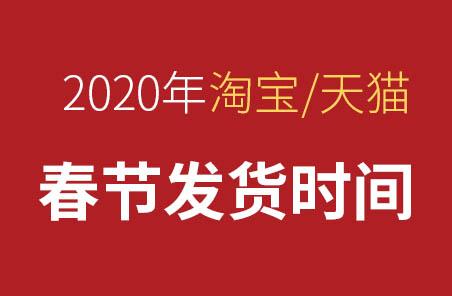 2020年淘宝/天猫春节发货时间规则来啦!