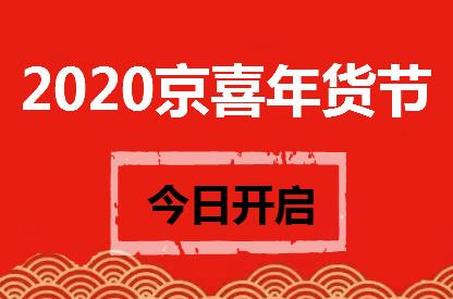 早報:京喜年貨節正式開啟 美團云增資至8.7億元王興退出監事