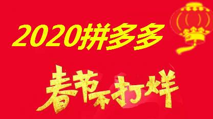 2020拼多多春节不打烊报名开启,入口及要求在这!