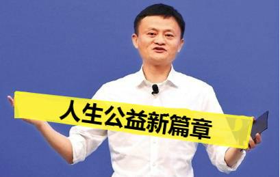 馬云再登《福布斯》封面::心懷公益宏大愿景