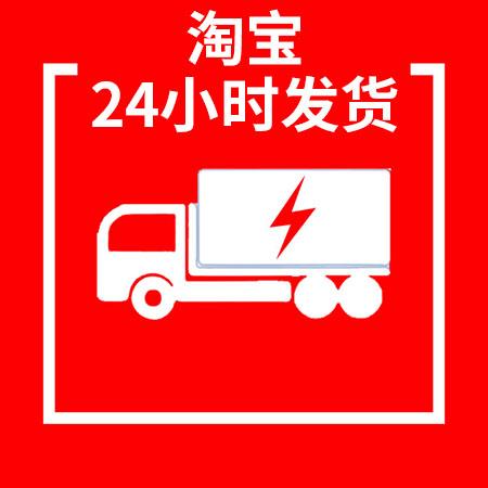淘宝【24小时发货合约】限履约能力商品使用!