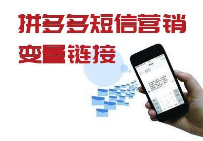 拼多多短信營銷推廣,變量鏈接兩點須知