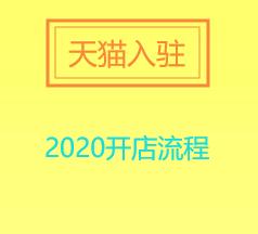 2020年商家入駐天貓超市條件及地址分享給你!