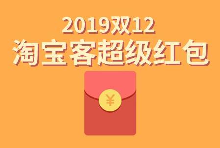 2019年雙12淘寶客超級紅包發放節奏規則!