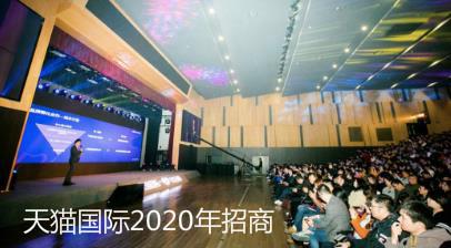 """天貓國際2020年招商 海外品牌""""入華快車道"""""""
