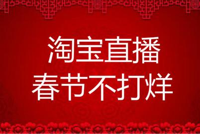 淘宝直播春节不打烊:吸引超1亿人次互动