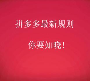 2019年春节结束拼多多商家正常发货通知!