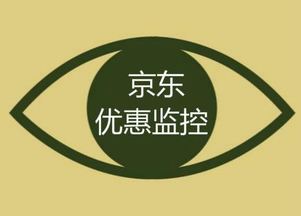 """京东优惠监控,帮你杜绝""""价格门""""风险!"""