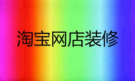 淘寶網店裝修隨便選色和正確配色,差這么多!