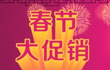 京东春节后促销如何让人印象深刻?