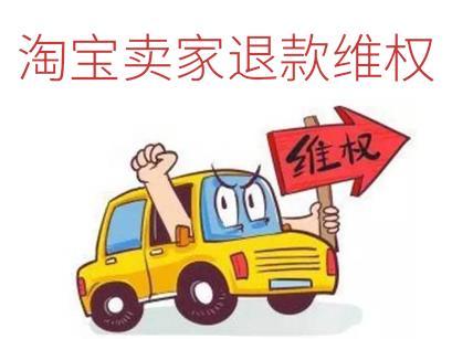 淘宝卖家遇到退货少件/货物不符的维权指引