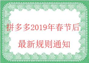 拼多多2019年春节后平台最新规则