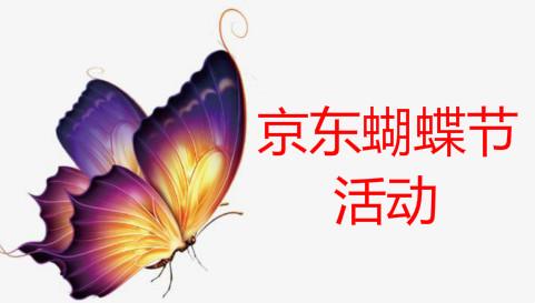 京东蝴蝶节活动时间及商家规则