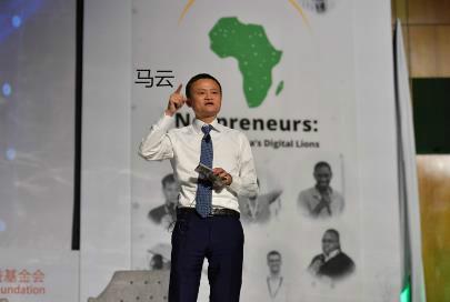 非洲将有100个阿里巴巴?马云非洲青年创业基金正式启动