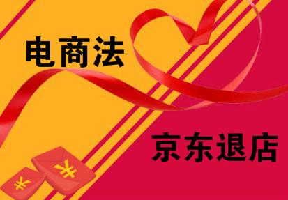 电商法后,京东商家退店申请流程有何不同?