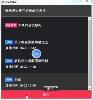 淘宝直播PC/手机端推流操作流程详解