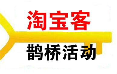 淘宝客鹊桥活动于3月20日全面下线!