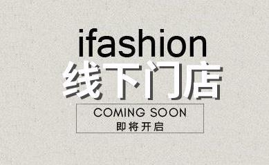 淘宝iFashion线下门店货品合作要求