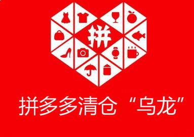 """拼多多清仓""""乌龙""""股价不跌反涨 腾讯仍为第二大股东"""