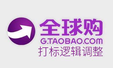 淘宝全球购商品打标逻辑调整,2月28日执行