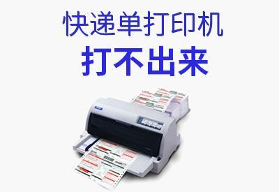 快递单打印机打不出来怎么回事?解决办法在此