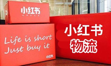 小红书物流是什么,商家如何加入?