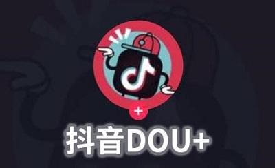 9道题带你深入了解抖音Dou+功能!