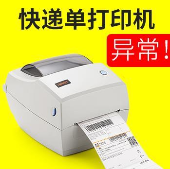 快递单打印机常见的5大异常,如何处理?