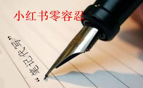"""早报:小红书对""""笔记代写""""零容忍 马云蔡崇信为公益出售股票"""