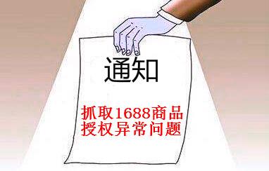 关于抓取1688商品授权异常问题通知