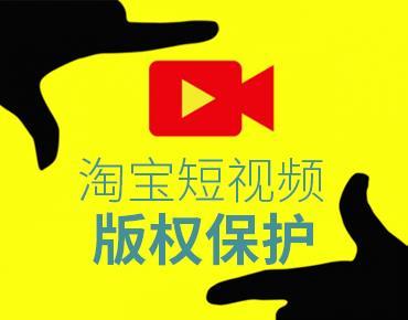 卖家可申请淘宝短视频版权保护啦!操作在此
