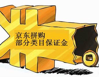 注意!京东拼购降低部分类目企业店保证金