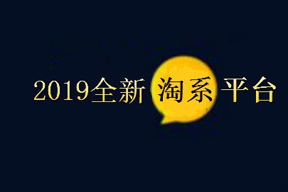 2019年将推出全新淘系营销平台?看阿里刘博怎么说