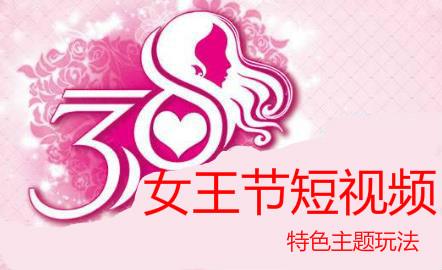 淘宝38女王节短视频,说一说特色主题要求!