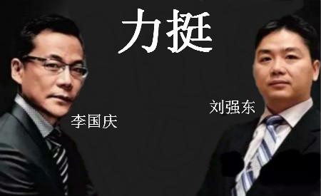 李国庆力挺刘强东:只要董事会同意