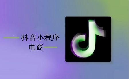 早报:抖音小程序电商来了 字节跳动回应京东接入抖音