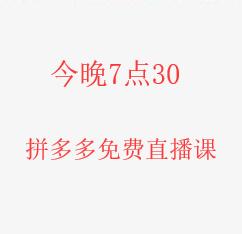 今晚直播主题【拼多多一招打爆直通车,vip级干货】